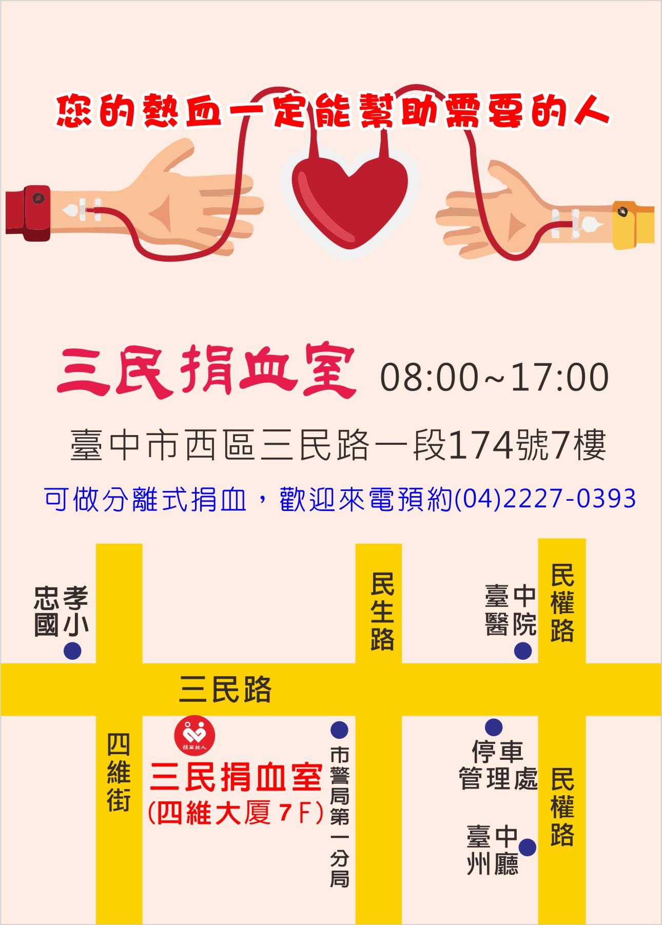三民捐血室(可做分離式捐血)