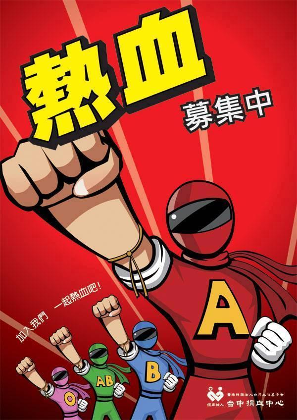 8月31日沙鹿光田醫院捐血活動
