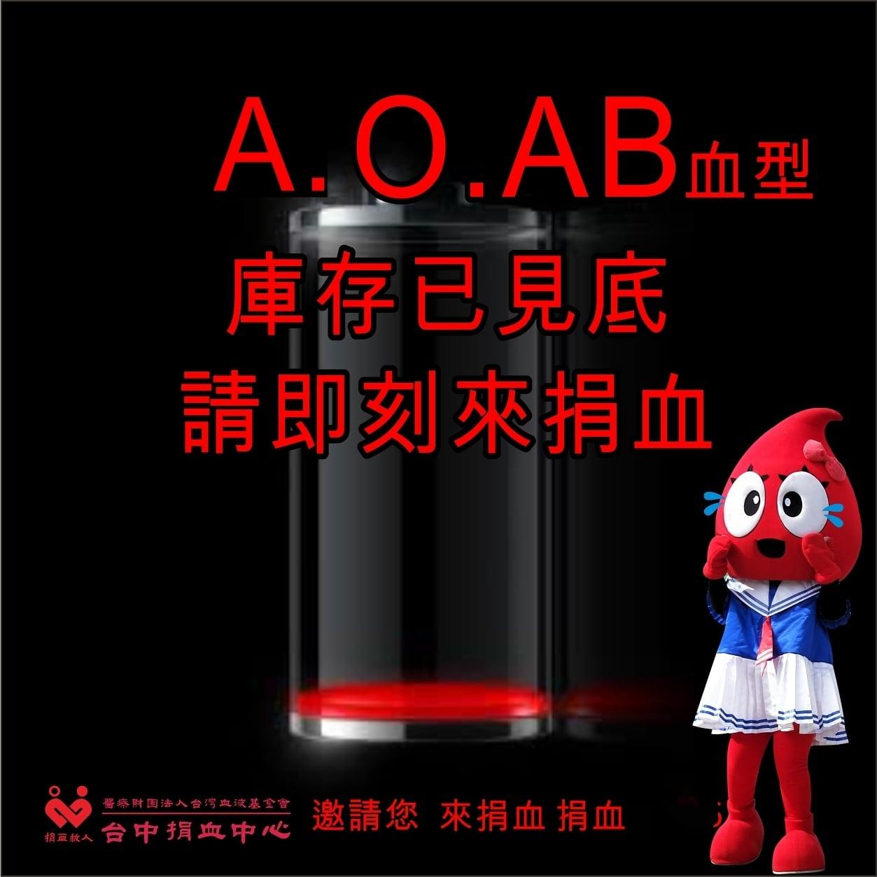急缺A.O.AB