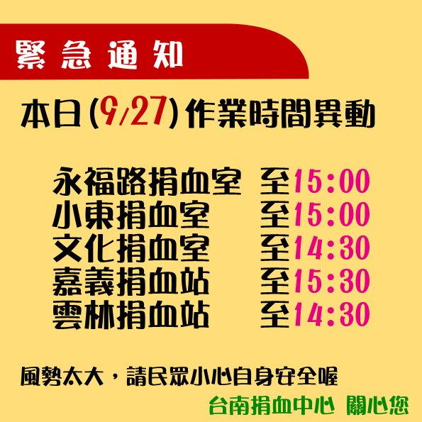 【緊急公告】9/27捐血點作業時間異動