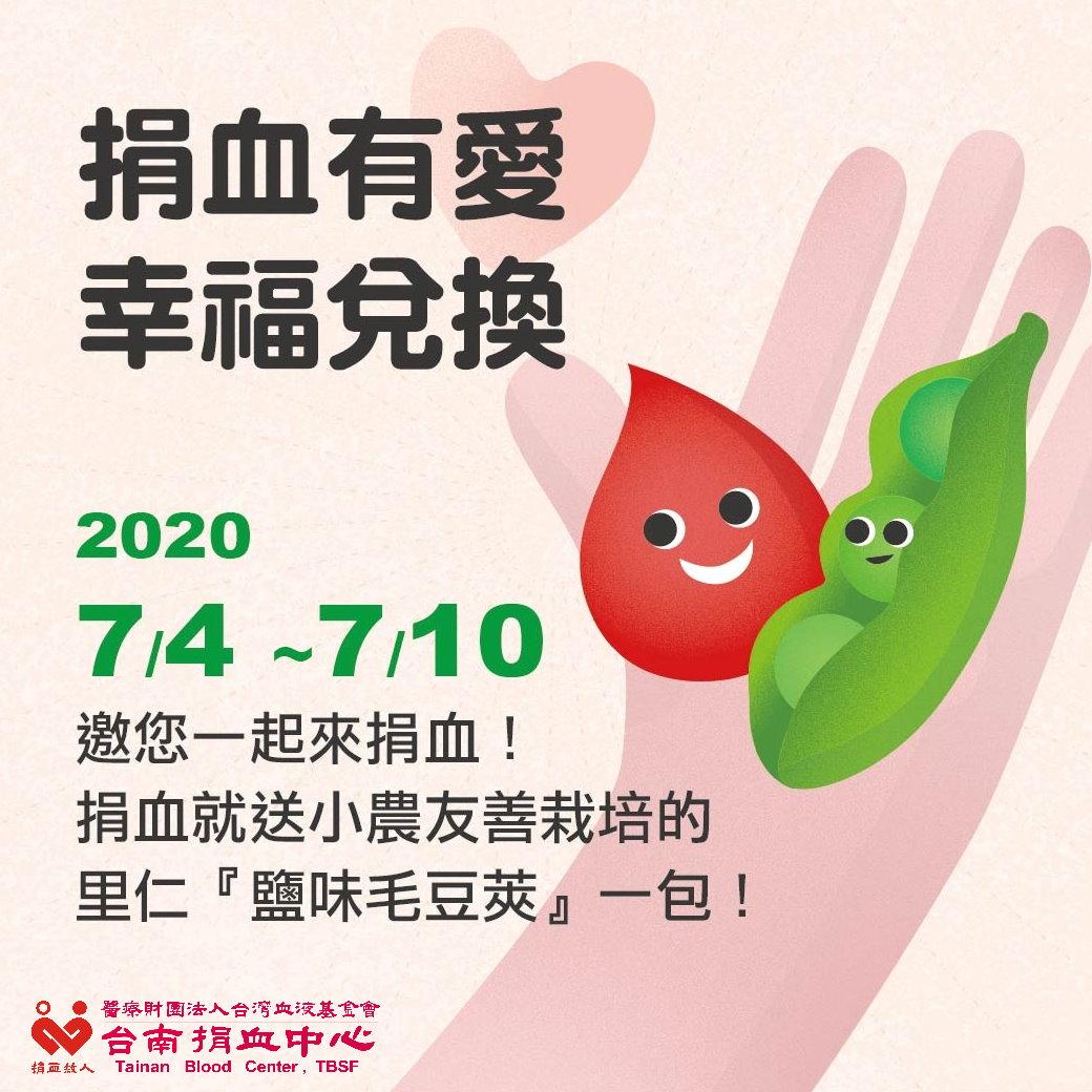 【捐血活動】里仁有愛.熱血兌換