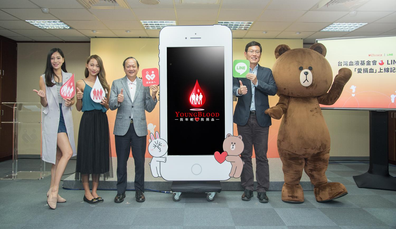LINE攜手台灣血液基金會,宣布《愛捐血》LINE官方帳號正式上線