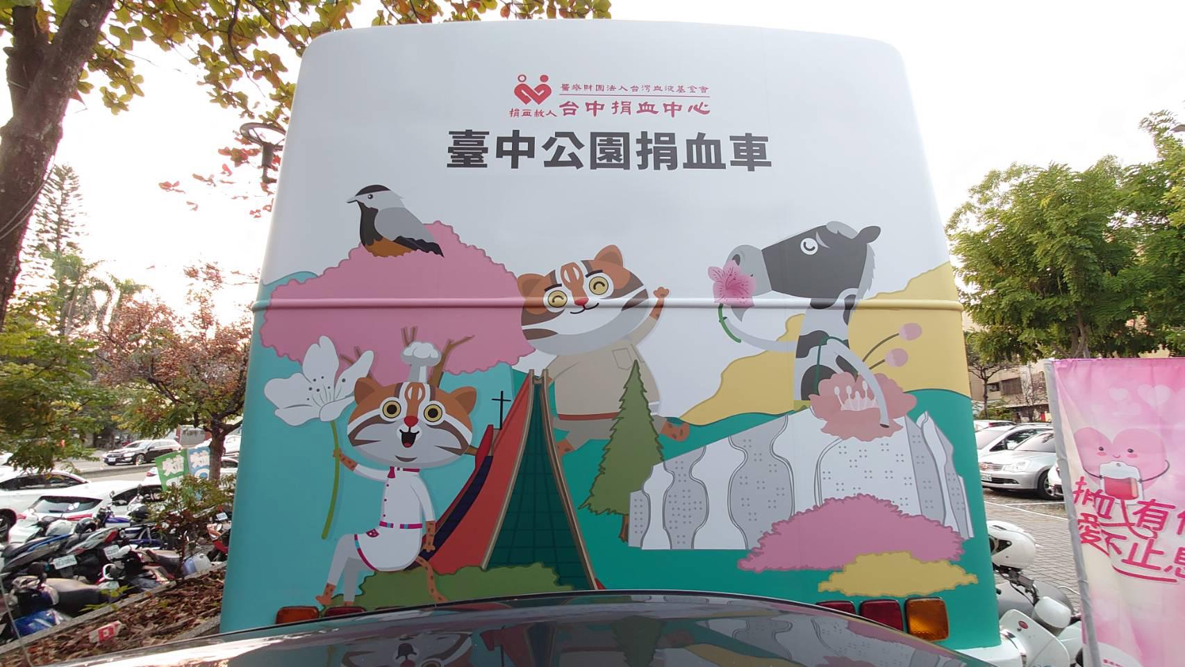 臺中公園捐血車尾