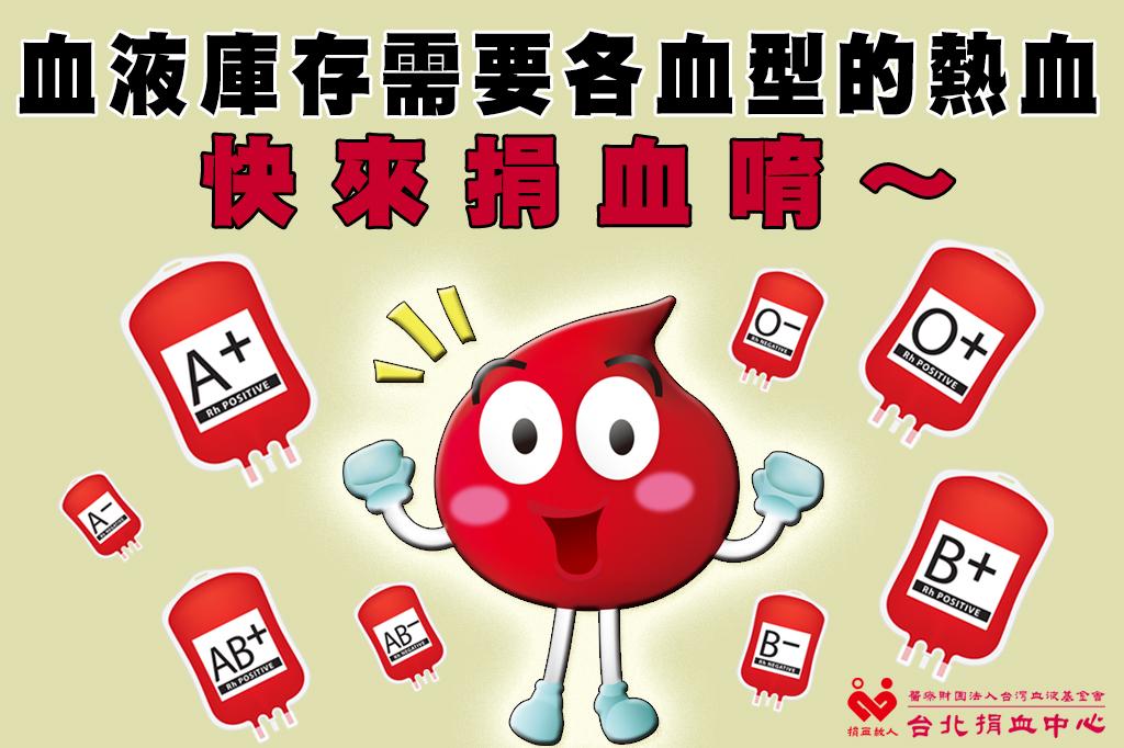 108.10.19~108.10.20假日捐血活動