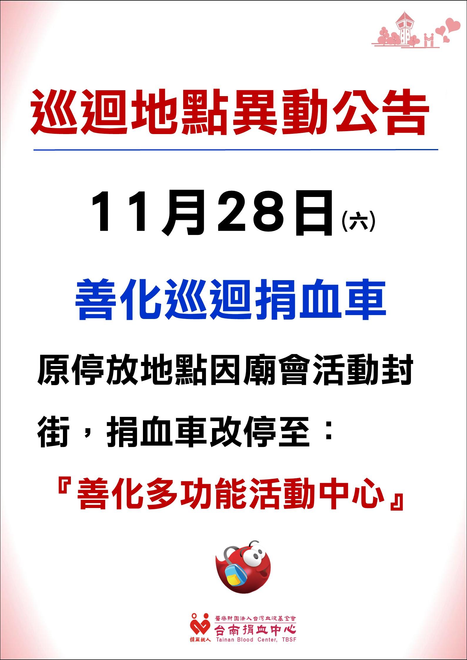 【巡迴地點異動公告】11/28善化巡迴捐血車,地點改至:多功能活動中心