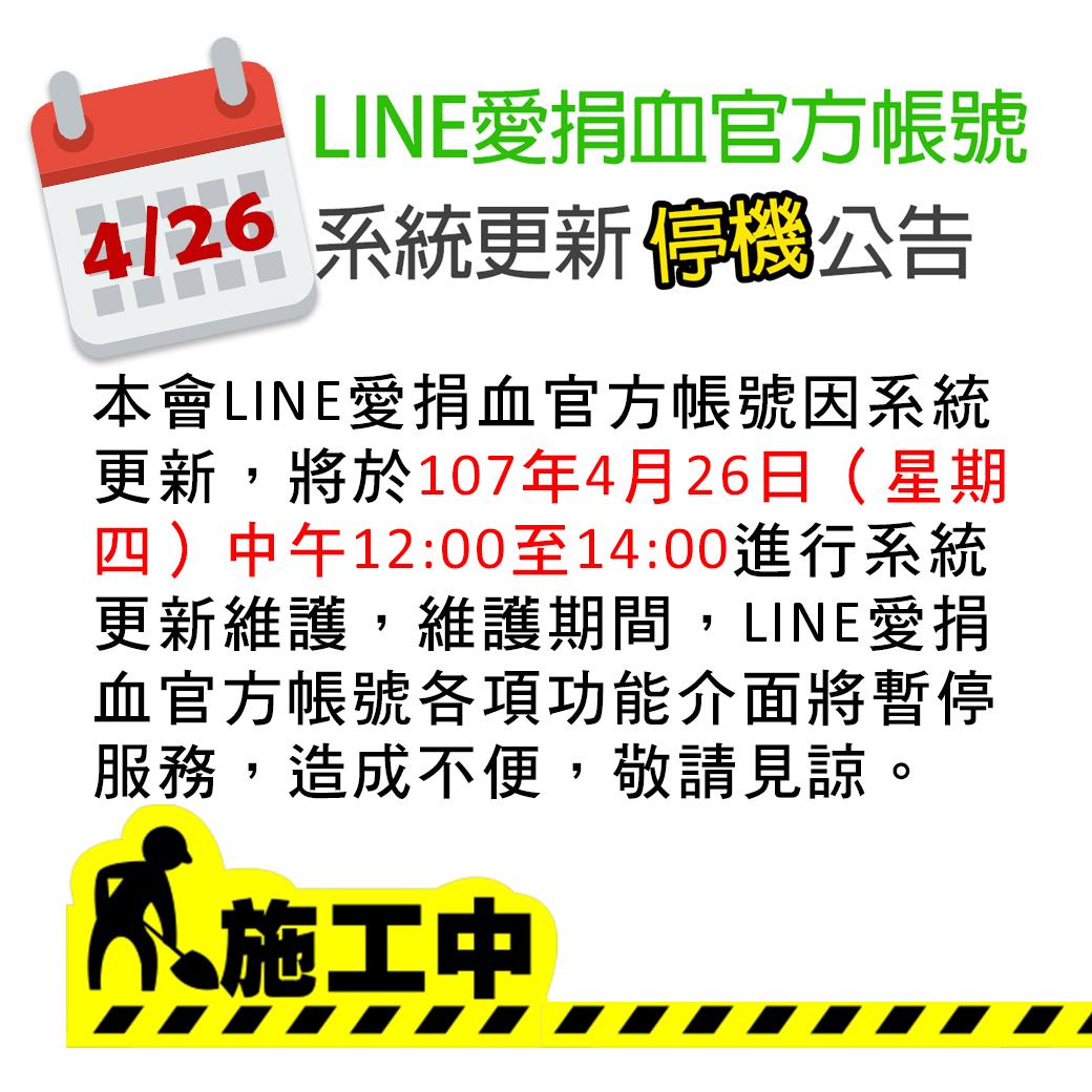 LINE愛捐血官方帳號4月26日中午暫時停機公告