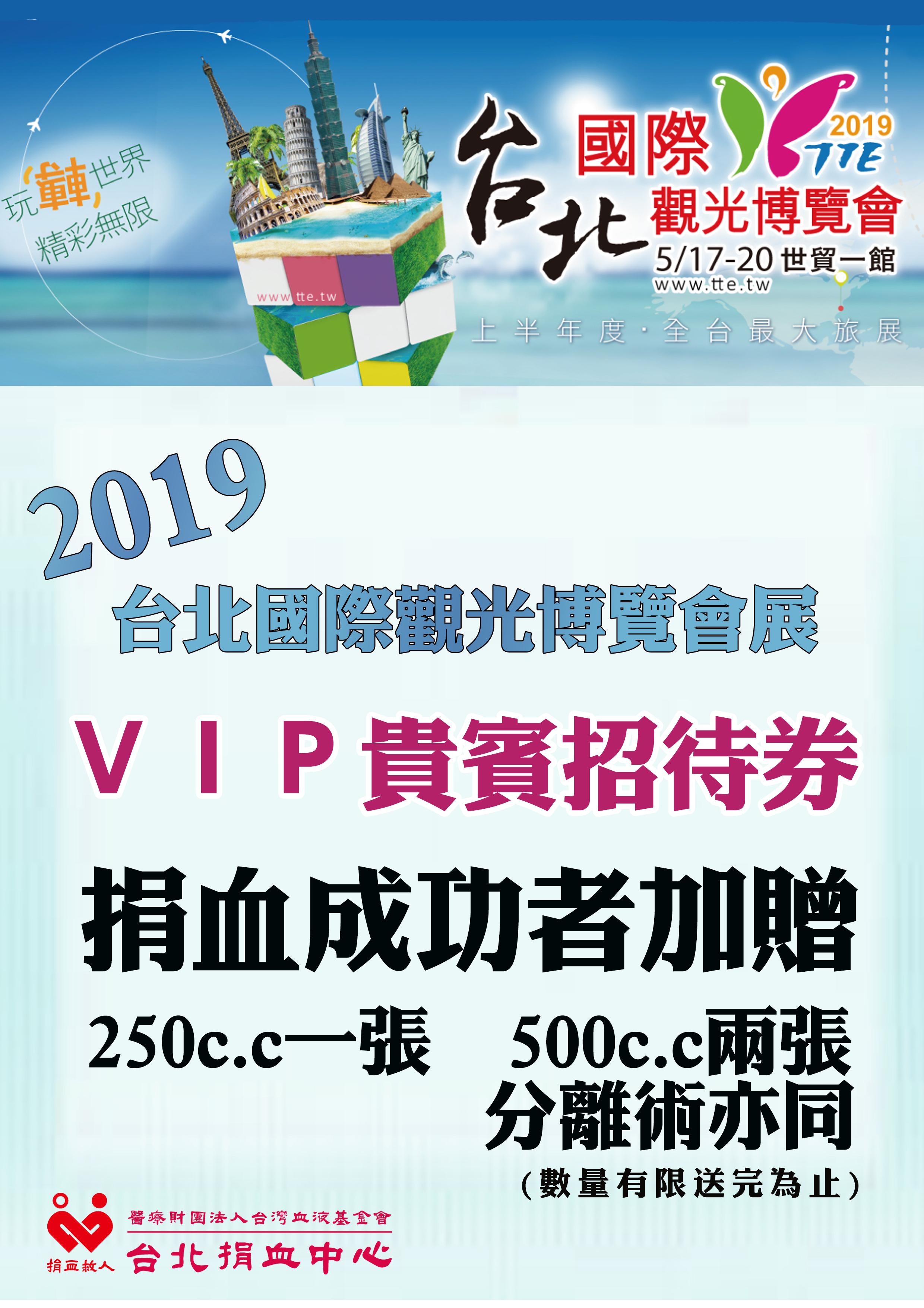 【2019台北國際旅展VIP入場券】捐血送您免費入場