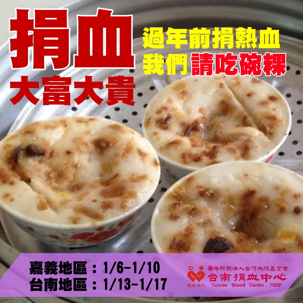 【捐血大富大貴贈碗粿活動】1/6起至指定定點捐血成功請您吃美味的碗粿