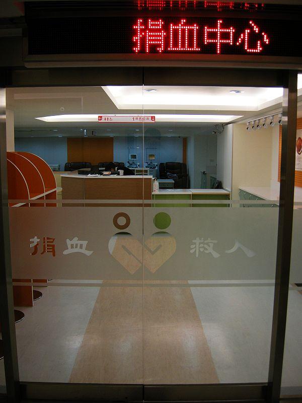 三民]捐血室門口