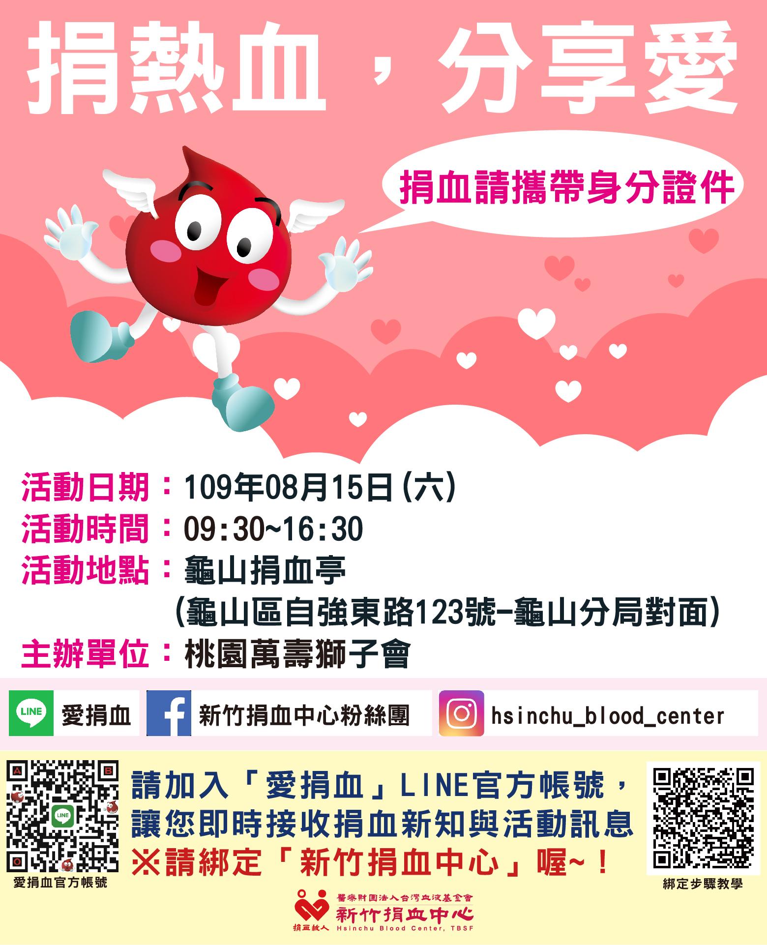 8/15(六)桃園萬壽獅子會愛心捐血活動