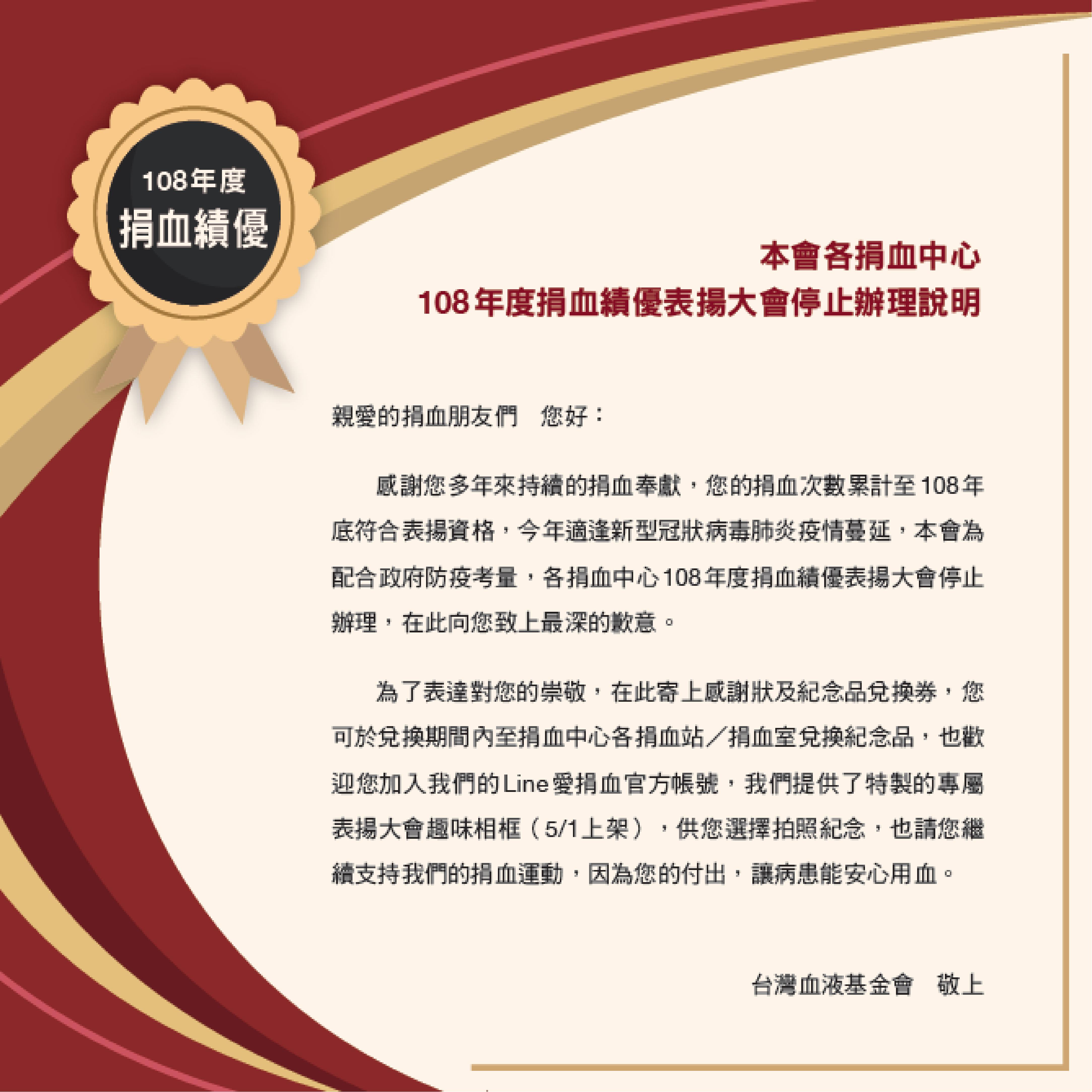 公告:本會各捐血中心108年度捐血績優表揚大會停止辦理
