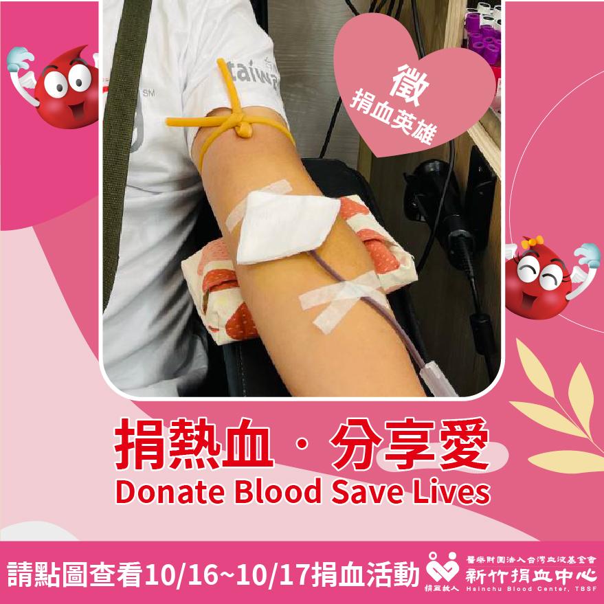 10/16~10/17新竹捐血中心假日捐血活動