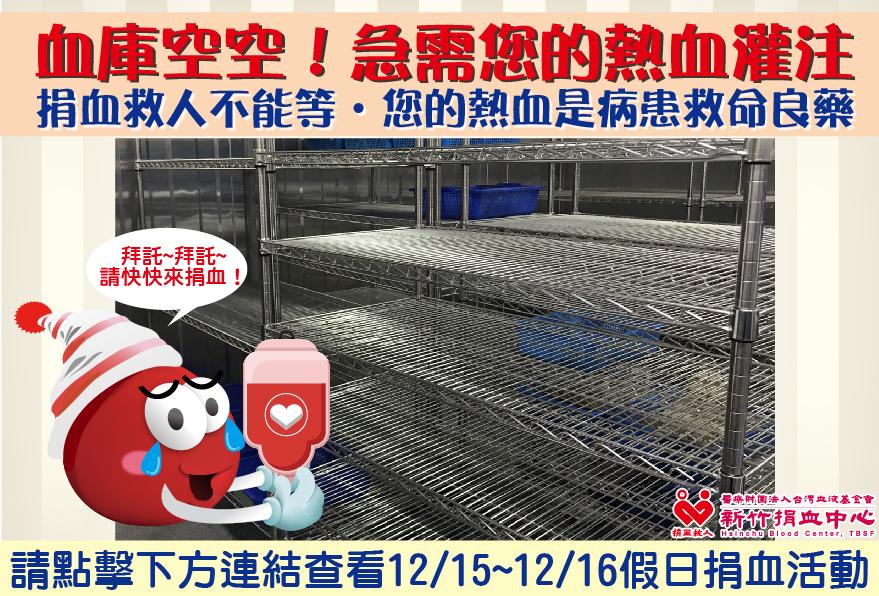 12/15~12/16新竹捐血中心假日捐血活動