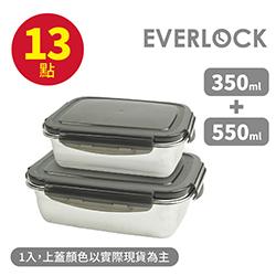C3006 EVERLOCK不鏽鋼保鮮盒2入(350ml+550ml)