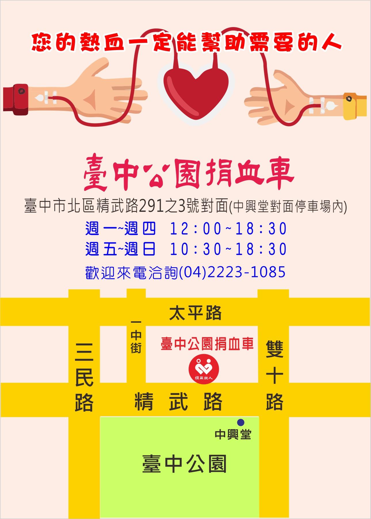 臺中公園捐血車