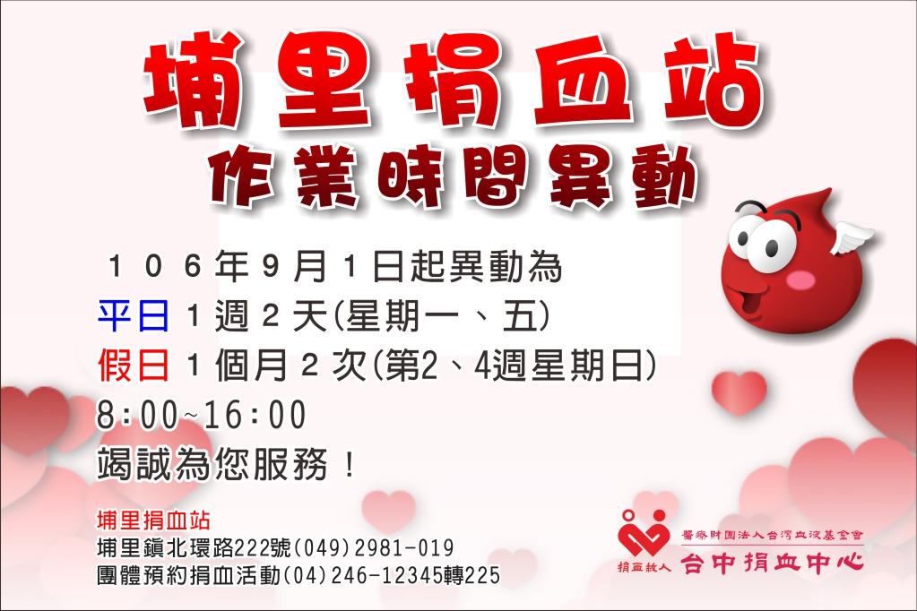 埔里捐血站