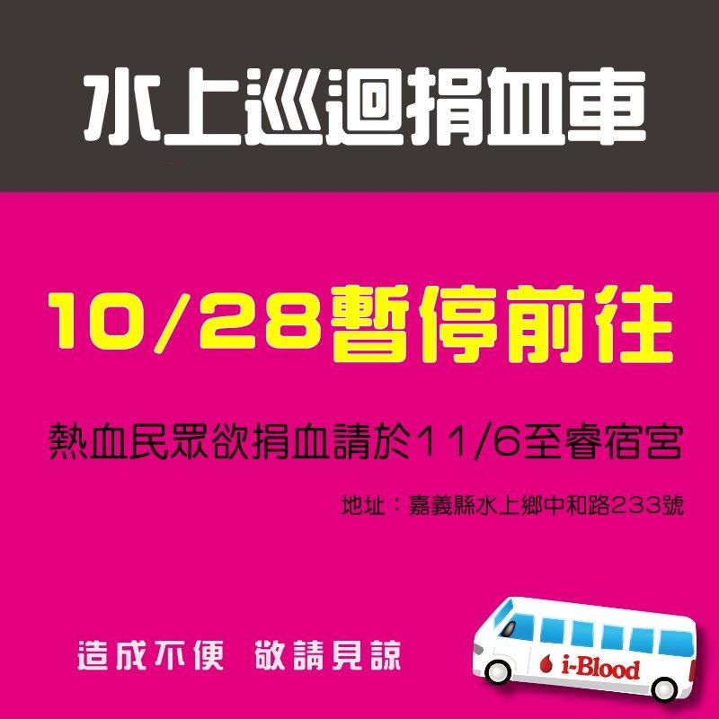【巡迴異動公告】10/28水上巡迴捐血車暫停前往乙次(請於11/6至璿宿宮前捐血)
