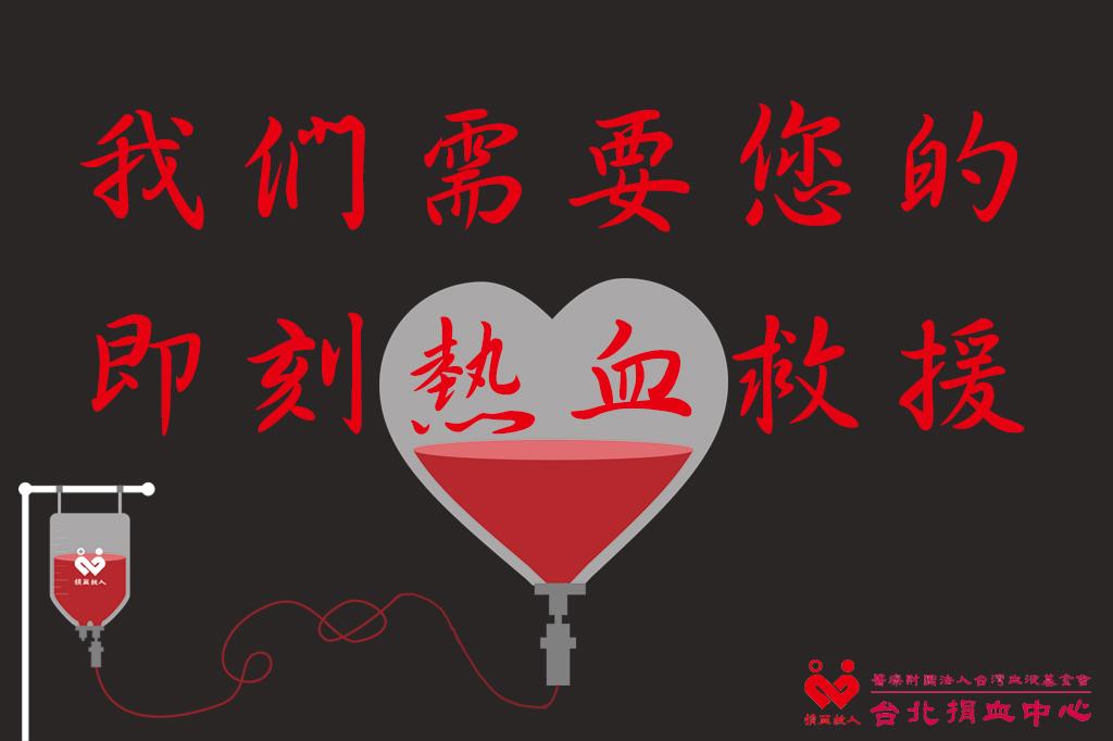 108.3.16~108.3.17假日捐血活動