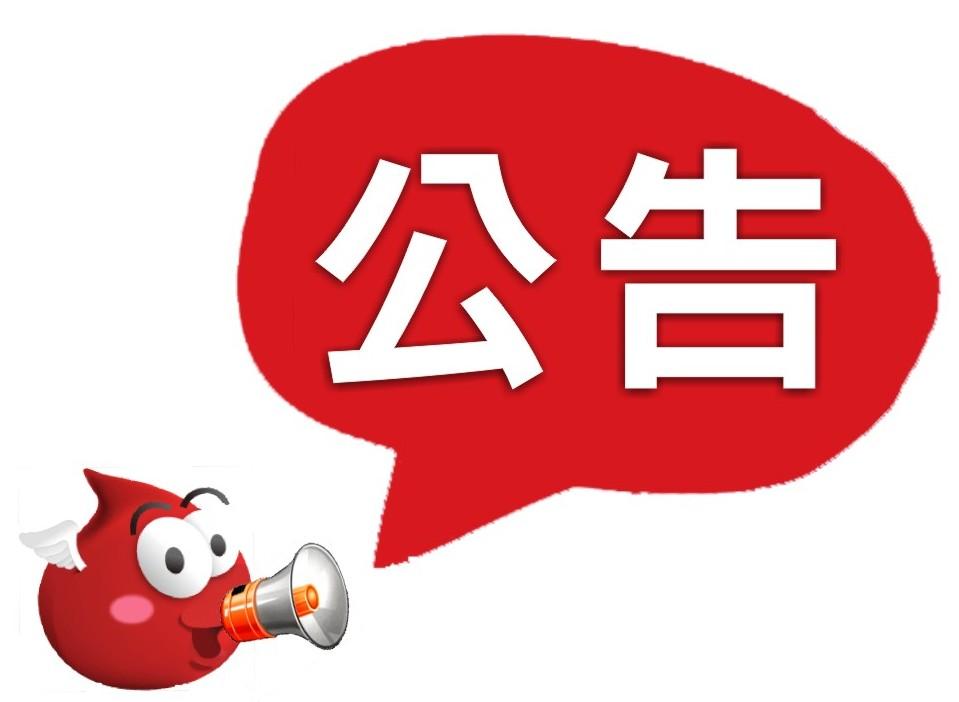 新光站前號捐血車4/19-4/24暫停作業
