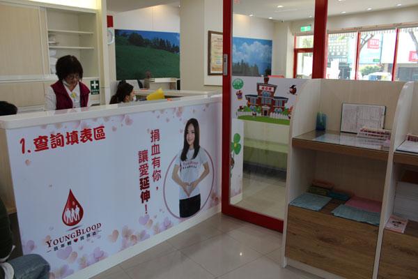 豐原捐血室內部服務台