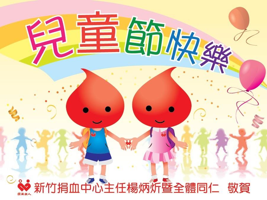 4月4日兒童節快樂!