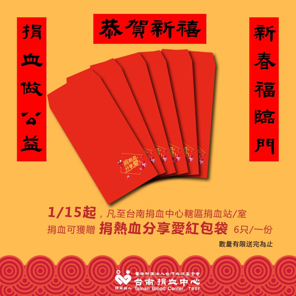 【捐血討吉利贈紅包活動】1/15~1/22到捐血定點捐血就贈紅包袋