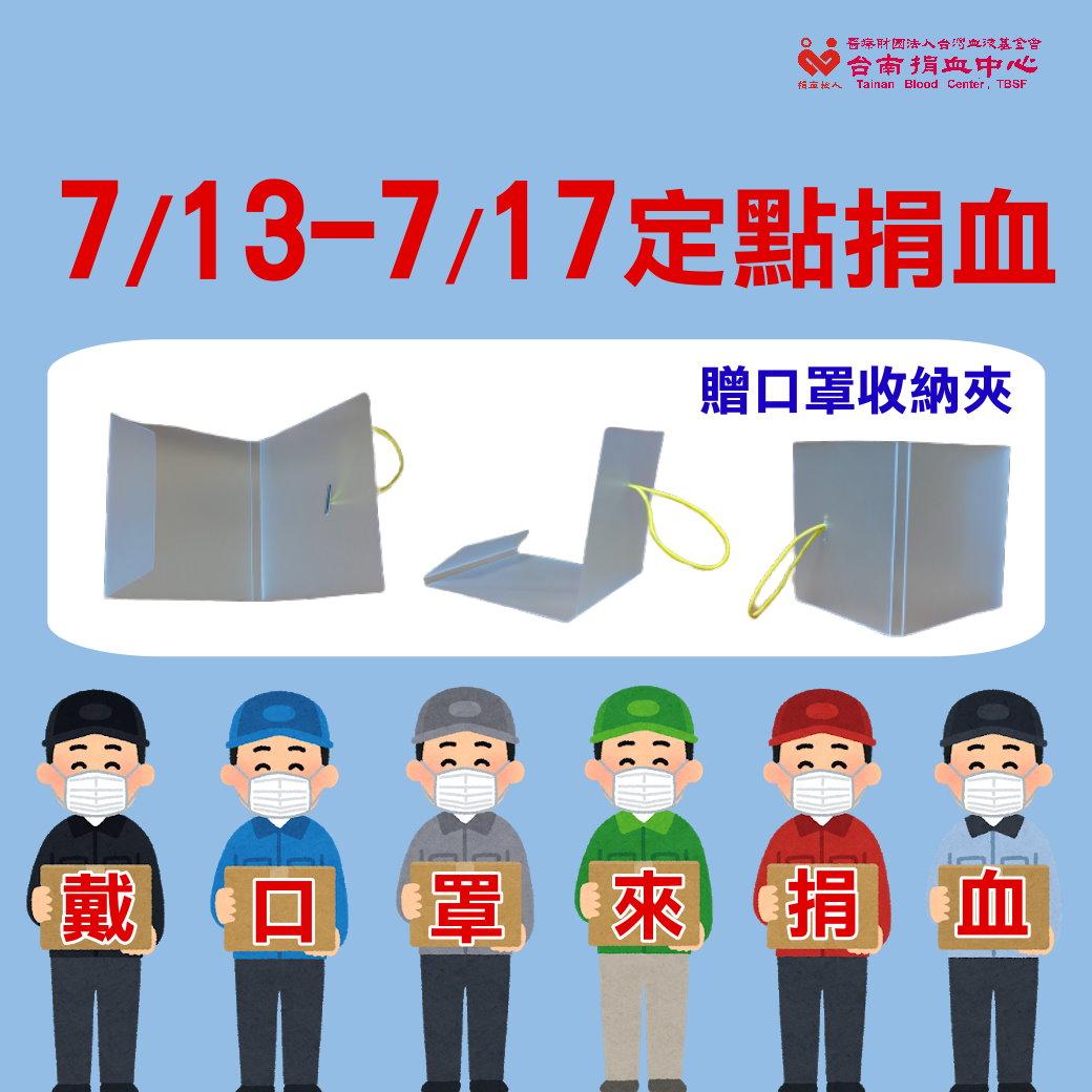 【防疫新生活】7/13起到嘉義、台南固定捐血地點捐血,就贈加罩收納夾