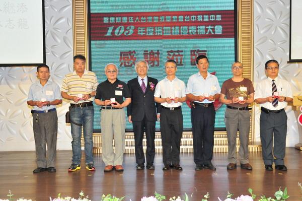 103年度捐血績優表揚大會活動花絮