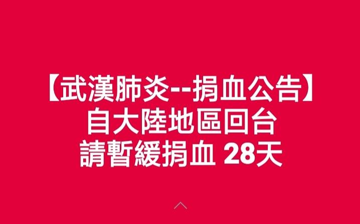 即日起,自大陸各地區回台,請暫緩捐血28天