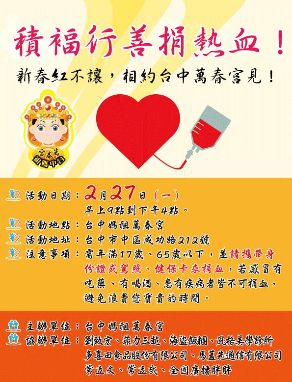 2/27台中萬春宮捐血活動
