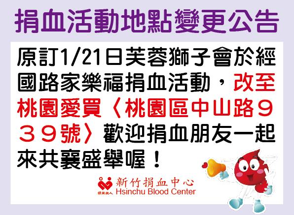 1月21日芙蓉獅子會捐血活動地點變更公告