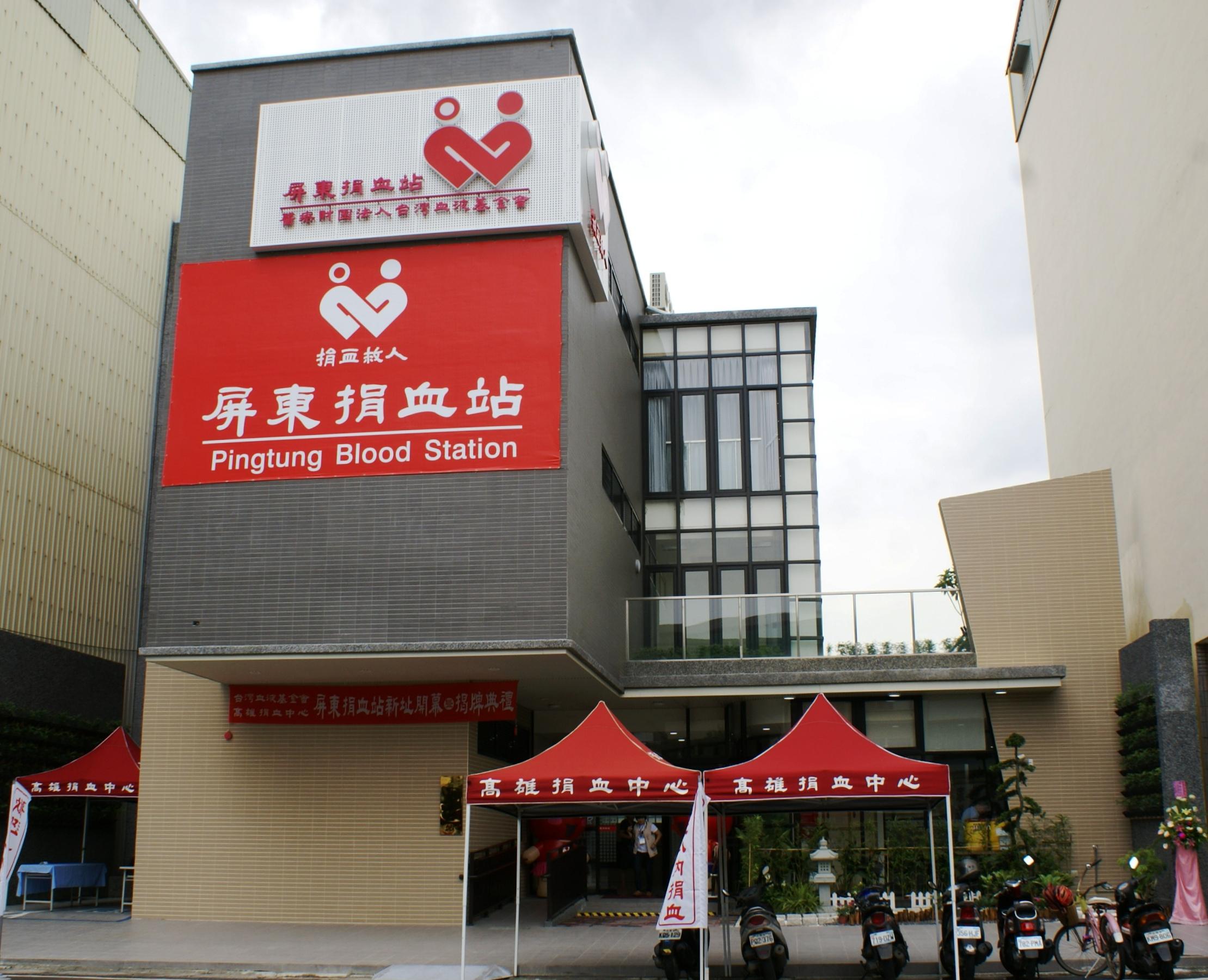 屏東捐血站於104年5月27日落成啟用