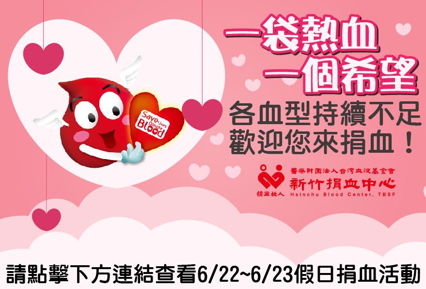 6/22~6/23新竹捐血中心假日捐血活動
