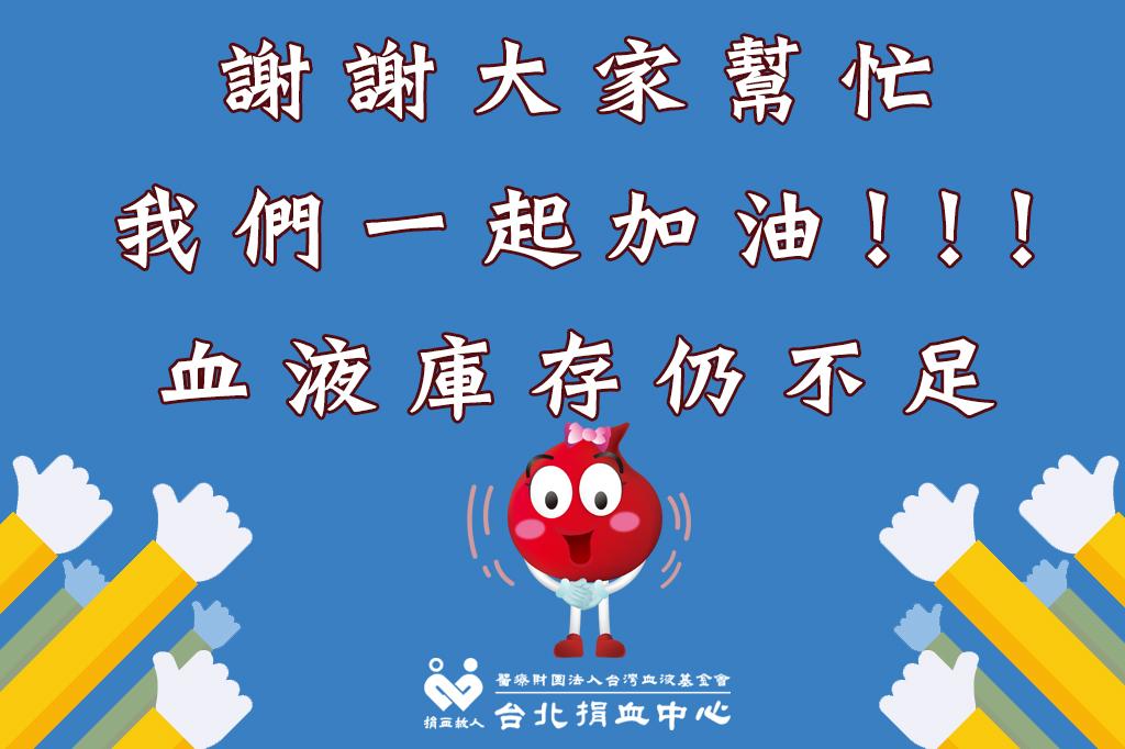 108.1.12~108.1.13假日捐血活動