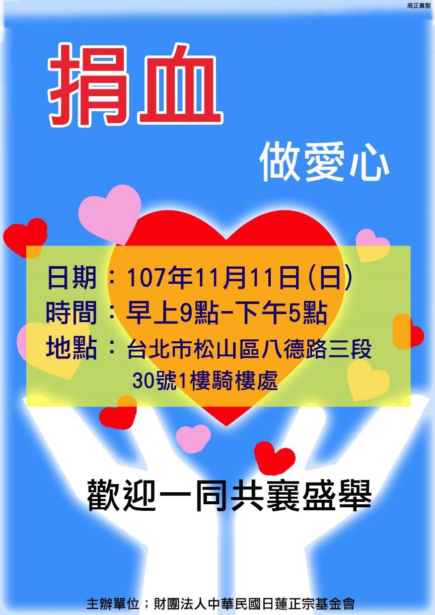 107.11.11【日蓮正宗】松山區