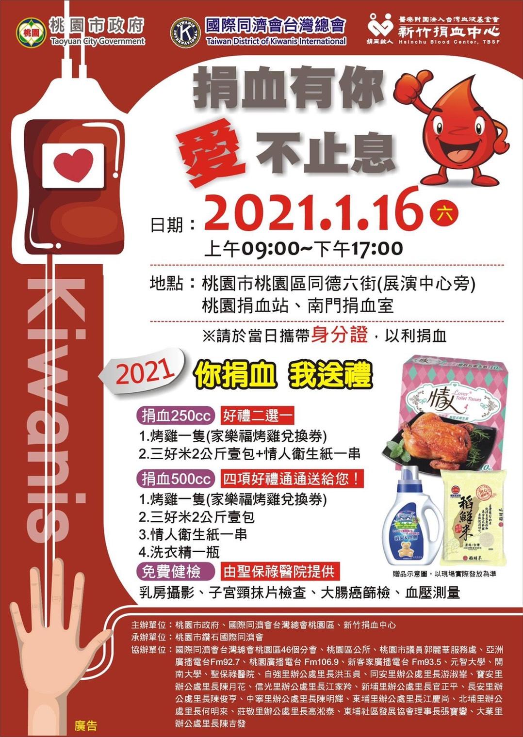 【新聞稿】110年1月16日捐血月「捐血有你,愛不止息!」記者會
