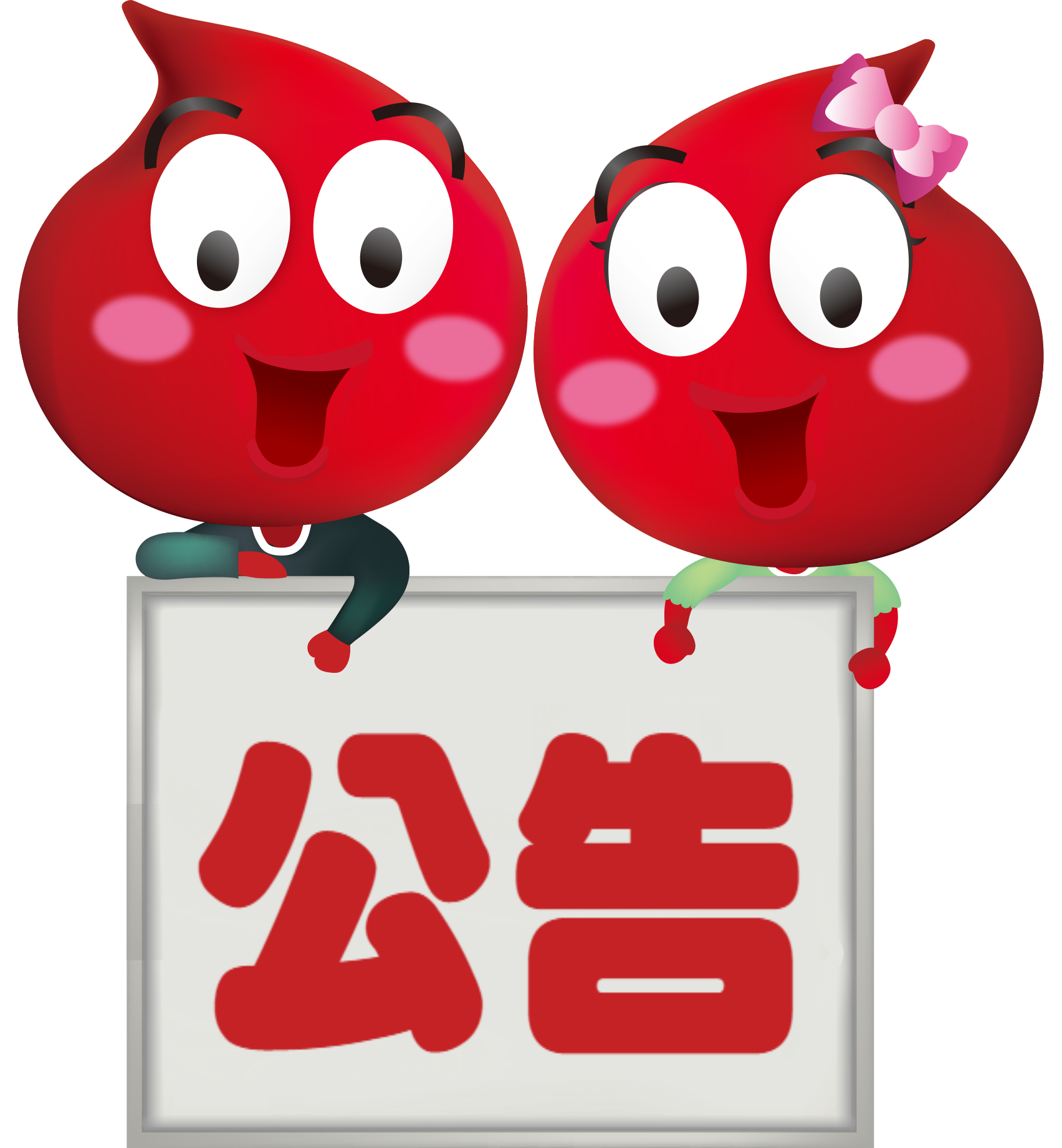 107年12月28日(五)捐血作業時間更改一天