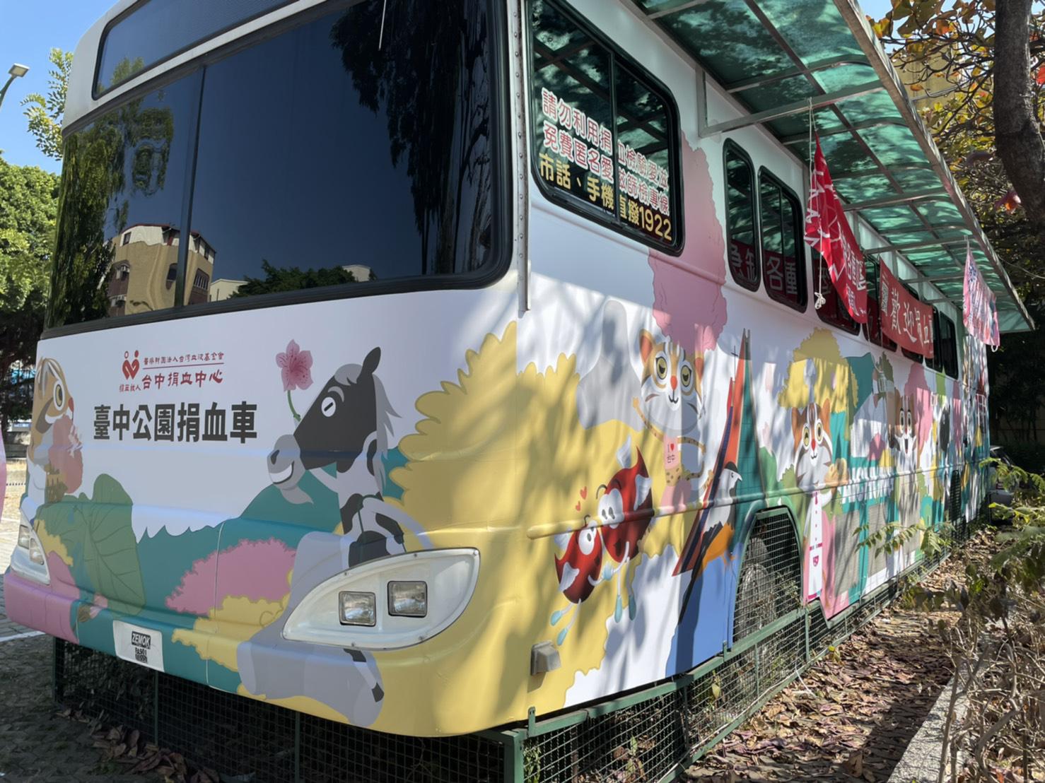 臺中公園捐血車實體照片