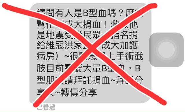 「最新公告」目前B型血液供應無虞,請民眾勿過度擔心