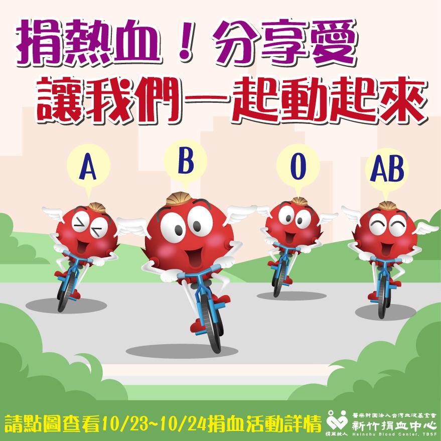 10/23~10/24新竹捐血中心假日捐血活動
