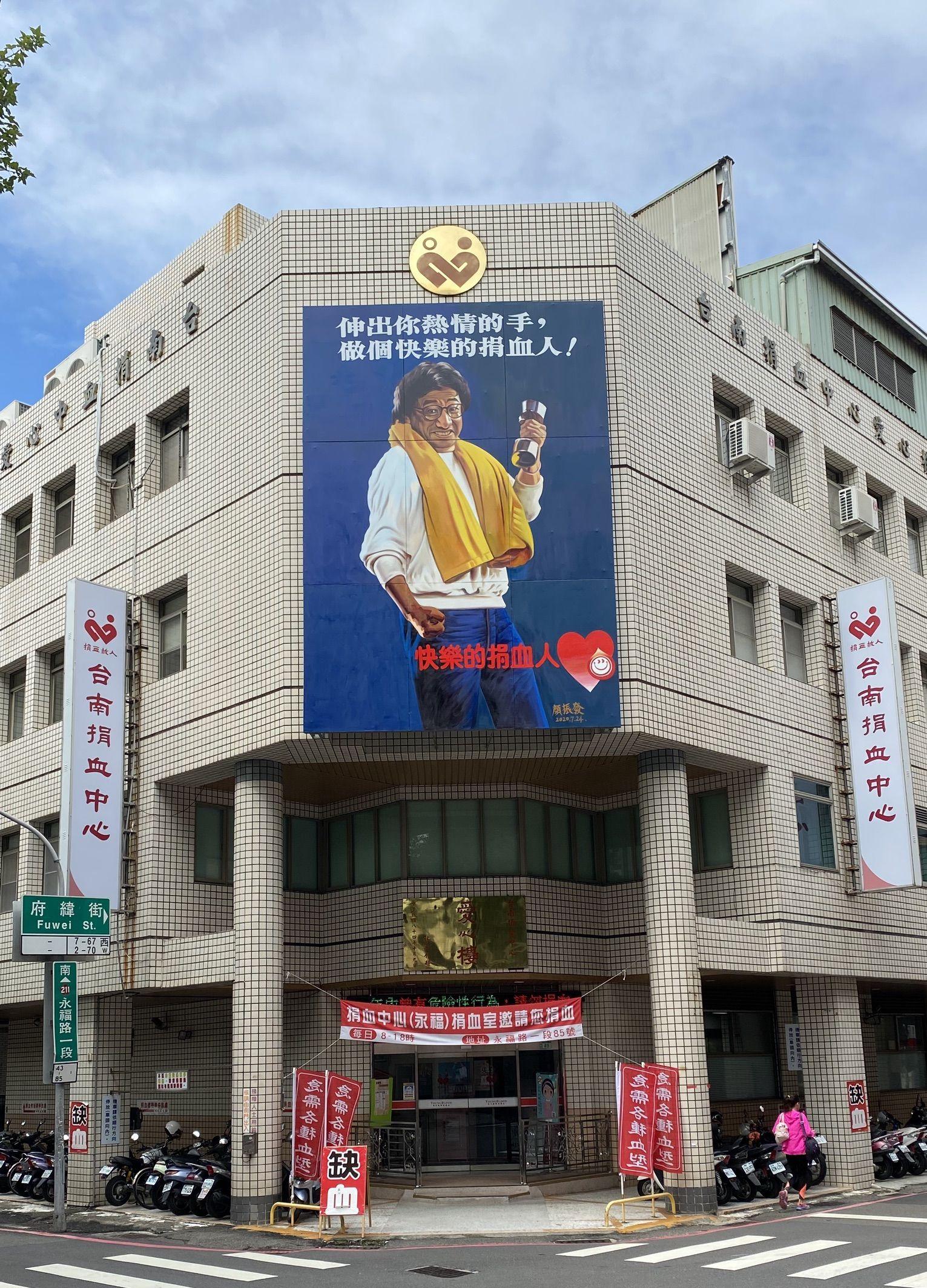 台南捐血中心愛心樓