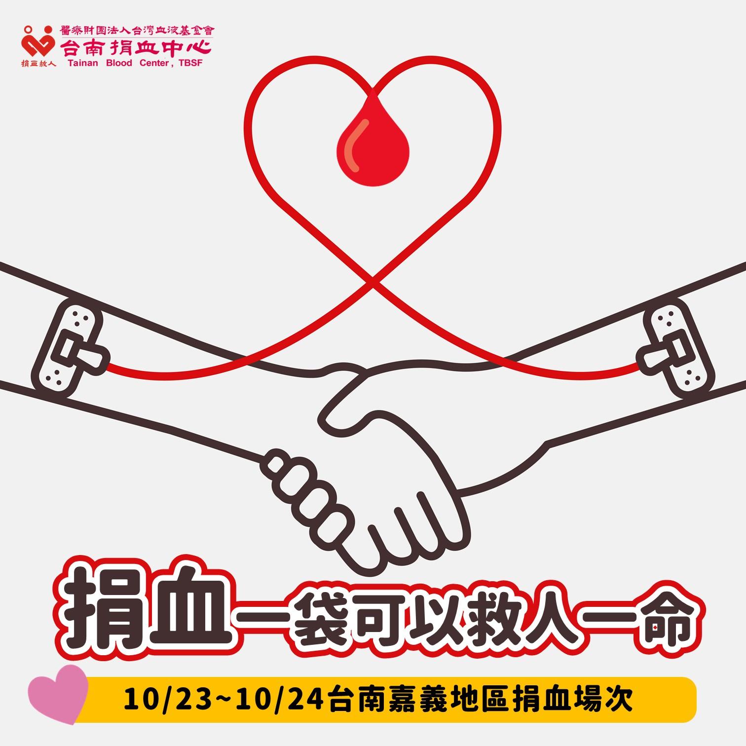 【捐血活動】10/23~10/24台南嘉義地區捐血活動場次