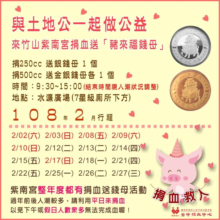 竹山紫南宮2月捐血行程