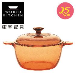 C2003 康寧1.5L晶彩透明鍋