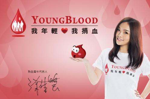 「我年輕!我捐血!」熱血青年大募集!!!!