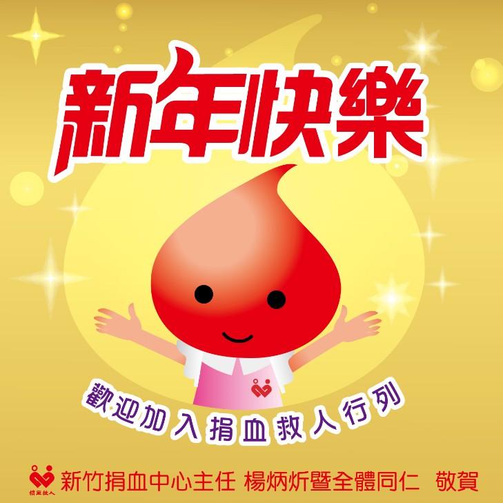 新年快樂 捐血快樂