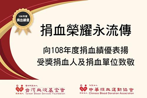 捐血榮耀永流傳—向108年度捐血績優受獎捐血人及捐血單位致敬