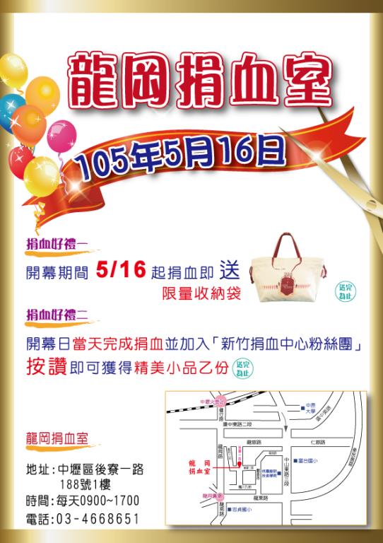 龍岡捐血室5月16日正式開幕