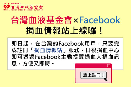 【新聞稿】台灣血液基金會攜手Facebook 捐血情報站上線!