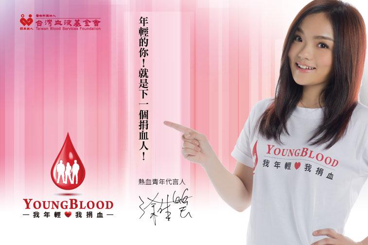 「我年輕!我捐血!」熱血青年招募活動辦法